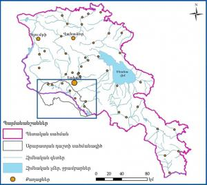 Ararat Valley and its basin areaԱրարատյան դաշտը  և նրա ջրհավաք ավազանը